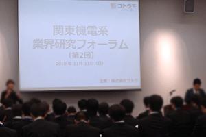 seminar_20181111_01